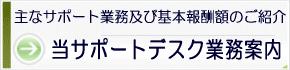 南大阪 建設業サポートデスク業務概要