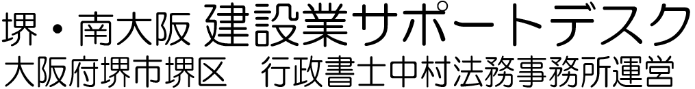 大阪府・堺市・和泉市・岸和田市・泉佐野市の建設業許可はお任せください!|南大阪 建設業サポートデスク