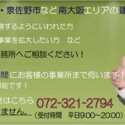 堺・南大阪 建設業サポートデスク